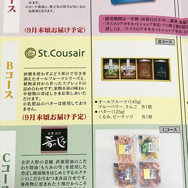 【2019年4月優待】地方名産品 2,000円相当<br>クスリのアオキホールディングス(3549)より到着しました❣️