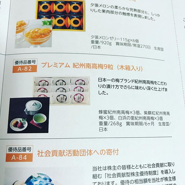 【5月優待】選べるギフト 1,500円相当<br>宝印刷(7921)より到着しました❣️