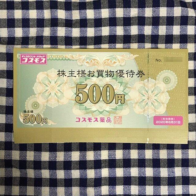 【5月優待】株主様お買い物優待券 500円×20枚<br>コスモス薬品(3349)より到着しました❣️