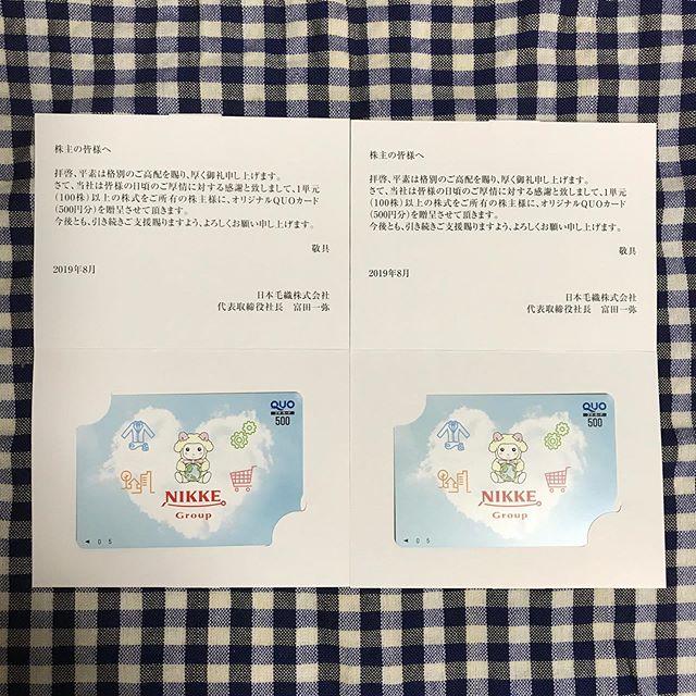 【5月優待】クオカード500円×2枚<br>日本毛織(3201)より到着しました❣️