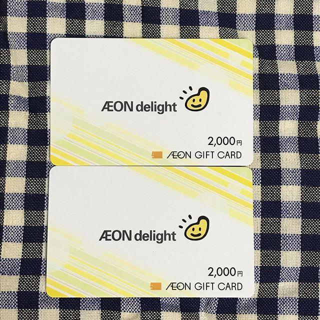 【2月優待】イオンギフトカード 2,000円分×2枚<br>イオンディライト(9787)より到着しました❣️