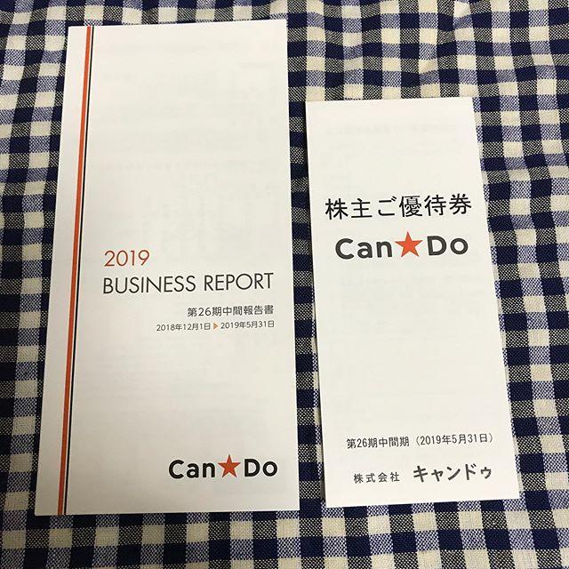 【5月優待】株主ご優待券100円+税×20枚<br>キャンドゥ(2698)より到着しました❣️