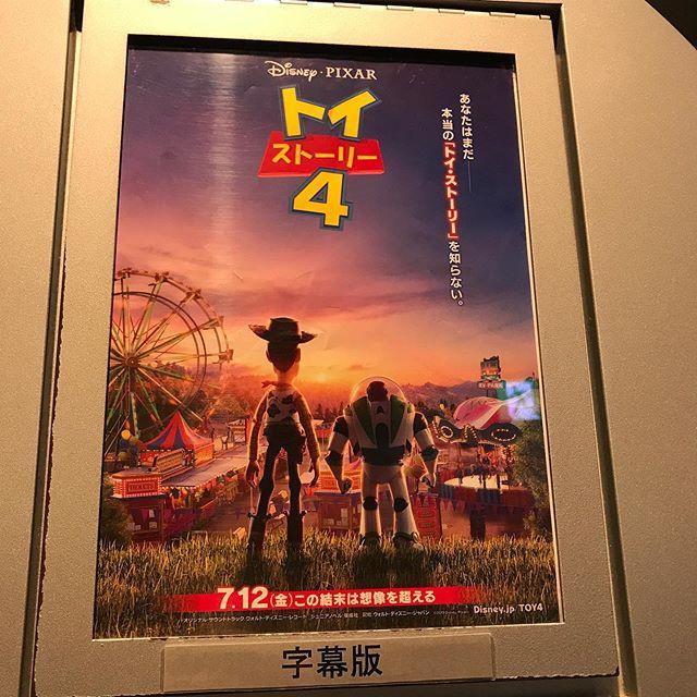 【優待映画】トイストーリー4を鑑賞@TOHOシネマズ渋谷