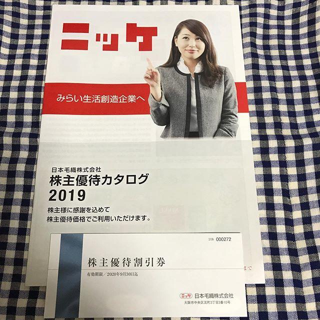 【5月優待】株主優待カタログと500円割引券×10枚<br>日本毛織(3201)より到着しました❣️