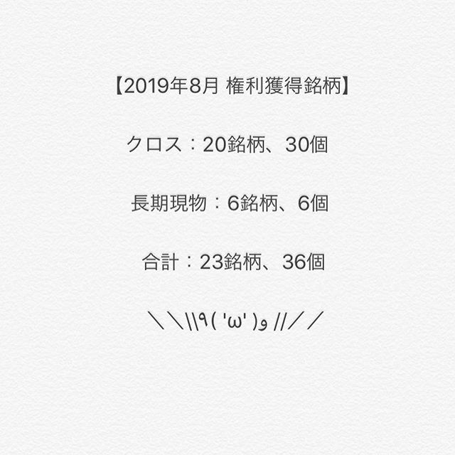 【2019年8月】クロス取引20銘柄30個、長期現物6銘柄、合計36個獲得❣️