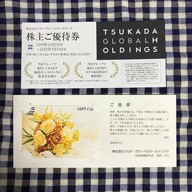 【6月優待】クオカード1,000円分<br>ツカダ・グローバルホールディング(2418)より到着しました❣️