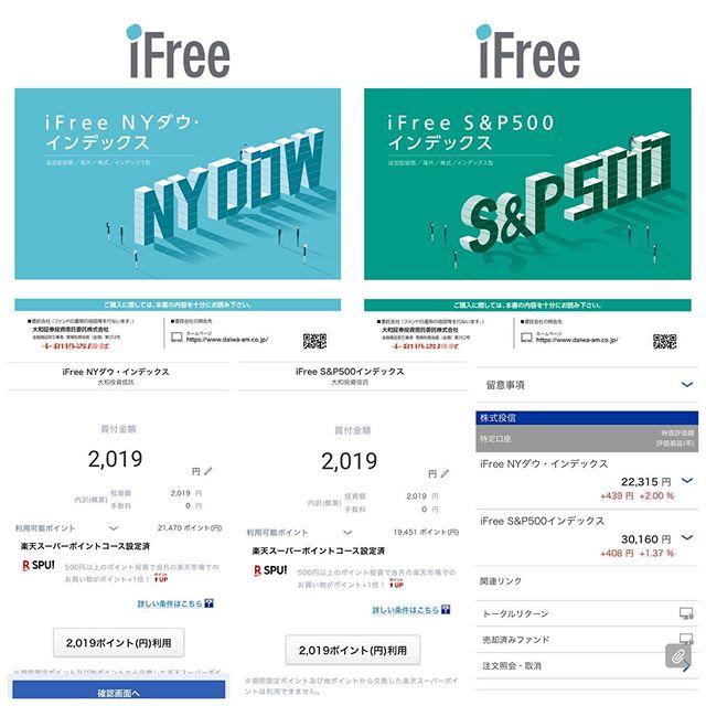 【楽天ポイント投資】iFreeS&P500、iFreeNYダウを2,019ポイントずつ買増し@2018.09