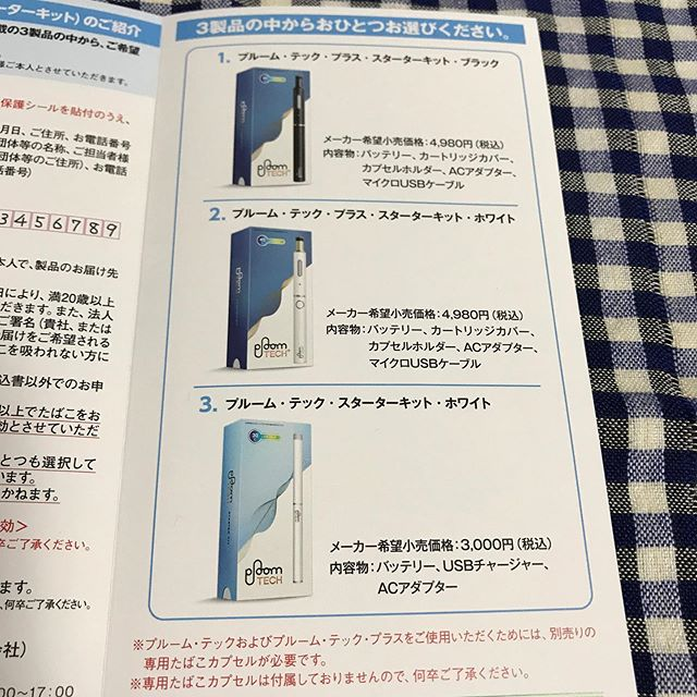 JTより4,980円相当のスターターキット「低音加熱型たばこ用ディバイス」の申し込み