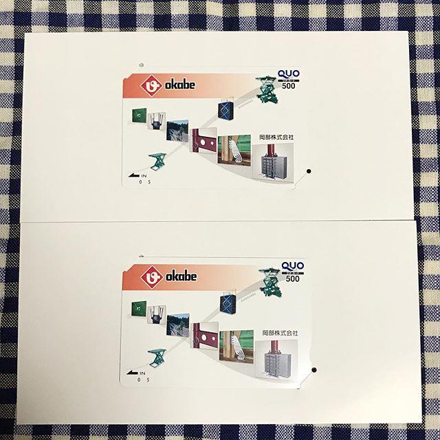 【6月優待】クオカード500円分×2枚<br>岡部(5959)より到着しました!!