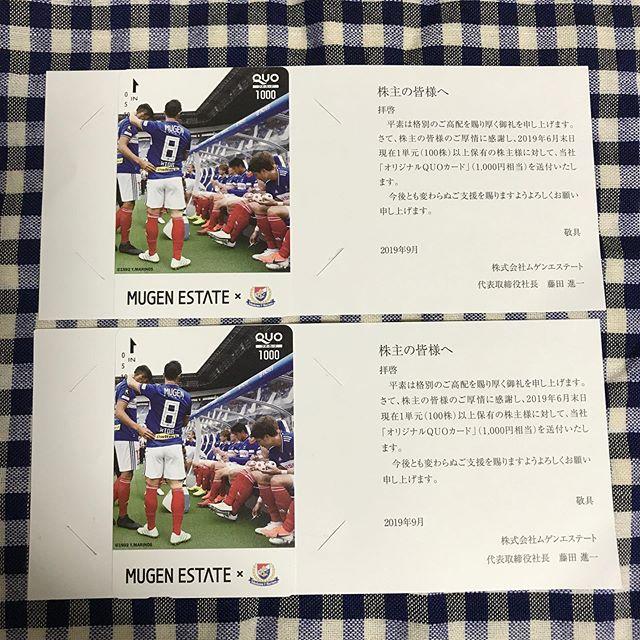 【6月優待】クオカード1,000円分×2枚<br>ムゲンエステート(3299)より到着しました❣️