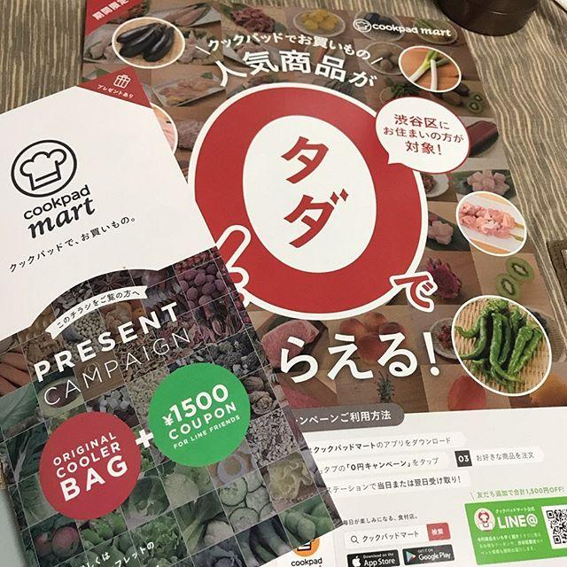 渋谷区限定のCookpad mart クックパッドマートを使ってみたよ❣️