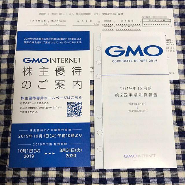 【6月優待】株主優待のご案内と配当金600円<br>GMOインターネット(9449)より到着しました❣️