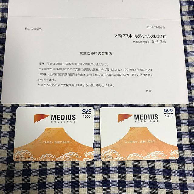 【6月優待】クオカード1,000円分×2枚<br>メディアスホールディングス(3154)より到着しました❣️