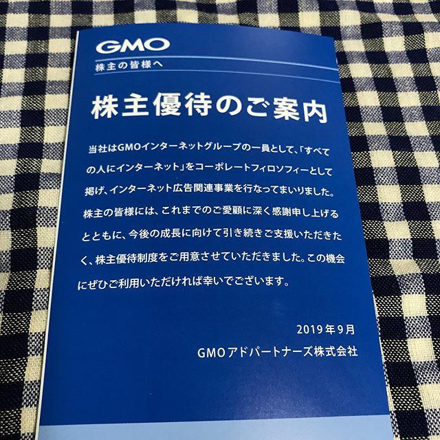 【6月優待】株主優待のご案内<br>GMOアドパートナーズ(4784)より到着しました❣️