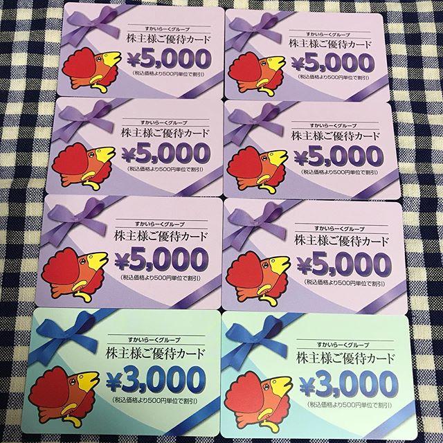 【6月優待】株主ご優待カード 3.6万円分 <br>すかいらーくホールディングス(3197)より到着しました❣️