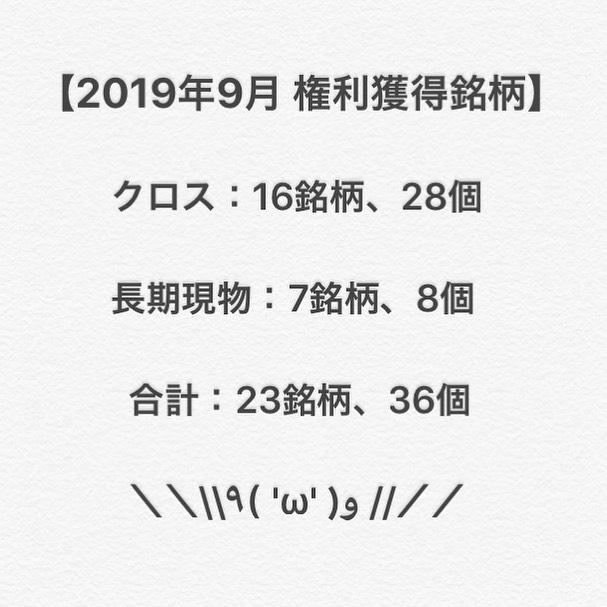 【2019年9月】クロス取引16銘柄28個、長期現物7銘柄8個、合計36個獲得❣️