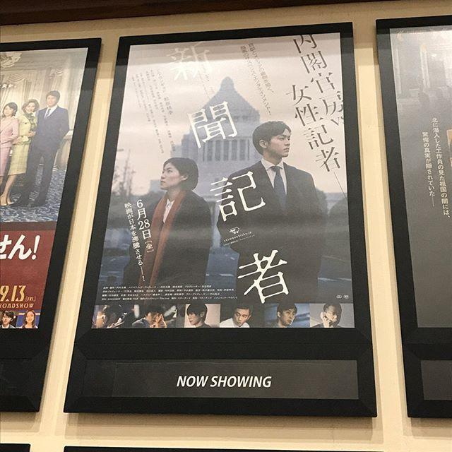 【優待映画🎥】新聞記者を鑑賞@キネカ大森<br>もりぎさん事、片桐はいりさんに会ったよ❣️