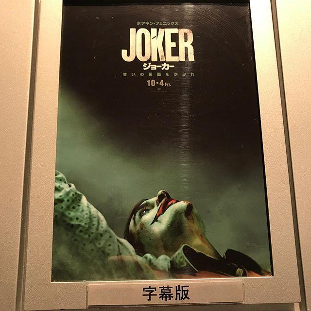 【優待映画🎥】JOKERを鑑賞@TOHOシネマズ渋谷