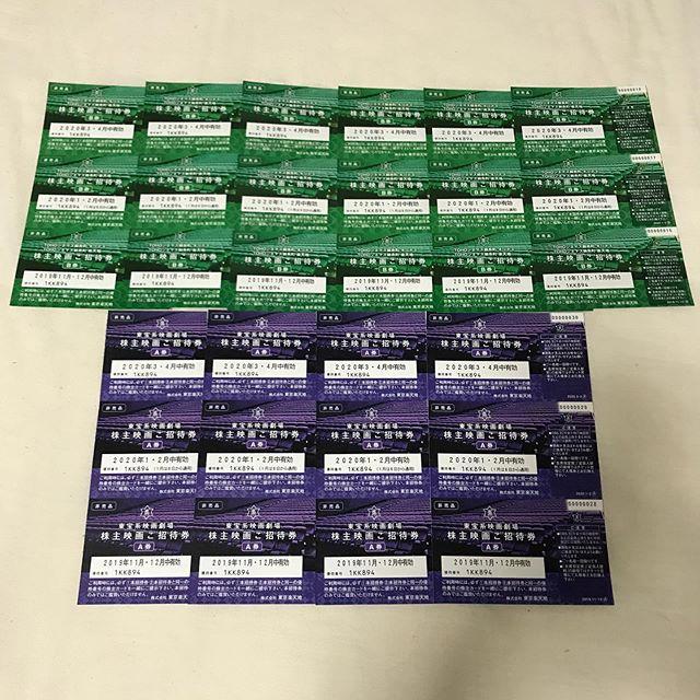 【1月優待】TOHOシネマズ株主映画ご招待券 A券12枚、B券18枚<br>東京楽天地(8842)より到着しました‼️