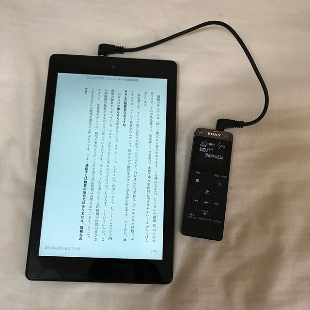 オーディオブック 化作戦開始🎵<br>Kindlefire8 とSONY ICレコーダーを購入しました