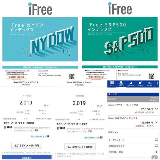 【楽天ポイント投資】iFreeS&P500、iFreeNYダウを2,019ポイントずつ買増し@2018.10