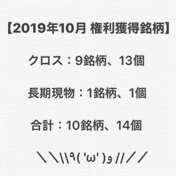 【2019年10月】クロス取引9銘柄13個、長期現物1銘柄1個、合計14個獲得❣️