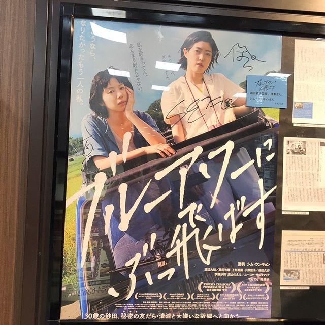 【優待映画🎥】ブルーアワーにぶっ飛ばすを鑑賞@テアトル新宿
