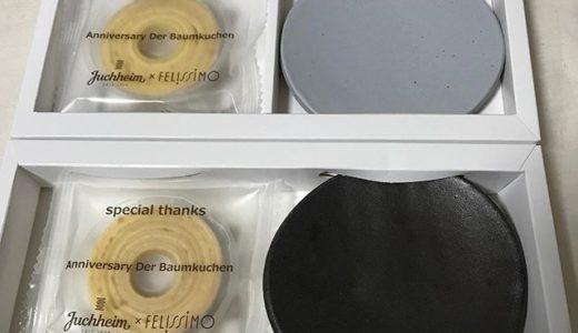 【2019年8月優待】真九郎三十重 信楽焼 小皿1枚とユーハイムのバームクーヘンが2セット<br>フェリシモ(3396)より到着しました❣️