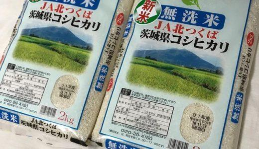 【2019年8月優待】無洗米 茨城県コシヒカリ 2kg×2袋<br>エコス(7520)より到着しました❣️
