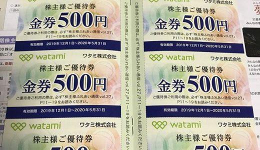 【2019年8月優待】株主様ご優待券 500円×6枚<br>ワタミ(7522)より到着しました❣️