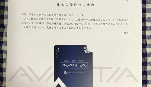 【8月優待】クオカード1,000円×1枚<br>サンヨーハウジング名古屋(8904)より到着しました❣️