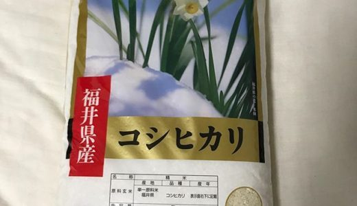【2019年6月優待】福井県産コシヒカリ 5kg×2<br>GenkyDrugStores(9267)より到着しました❣️