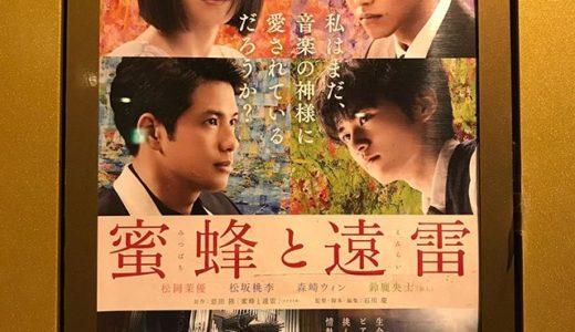 【優待映画🎥】蜜蜂と遠雷 を鑑賞@TOHOシネマズ錦糸町