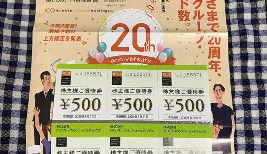 【8月優待】株主様ご優待券 500円×6枚<br>クリエイト・レストランツ(3387)より到着しました❣️