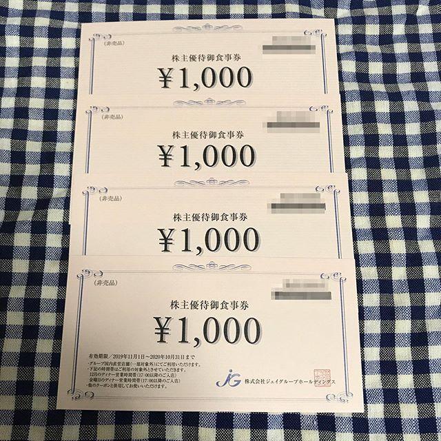 【8月優待】株主優待御食事券 1,000円×4枚<br>ジェイグループホールディングス(7925)より到着しました❣️