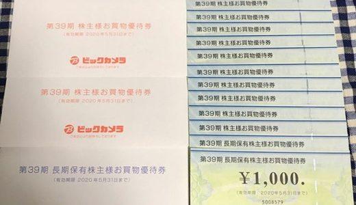 【2019年8月優待】株主様お買い物優待券 1,000円×12枚<br>ビックカメラ(3048)より到着しました❣️