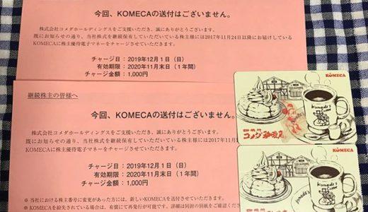 【2019年8月優待】KOMEKA 電子マネーチャージ1,000円×2枚<br>コメダ(3543)より到着しました❣️