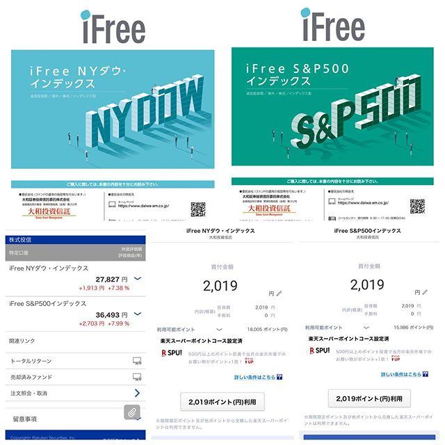 【楽天ポイント投資】iFreeS&P500、iFreeNYダウを2,019ポイントずつ買増し@2018.11