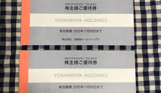 【8月優待】株主様ご優待券 300円×10枚×2冊<br>吉野家(9861)より到着しました❣️