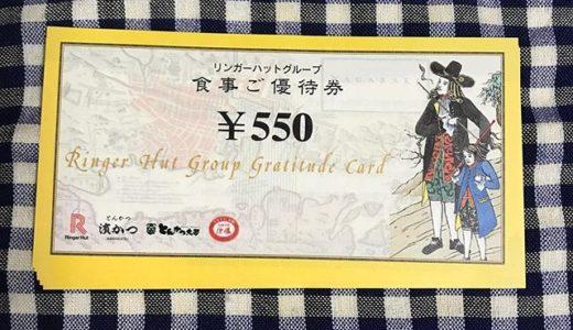 【2019年8月優待】株主ご優待券 550円×7枚<br>リンガーハット(8200)より到着しました❣️