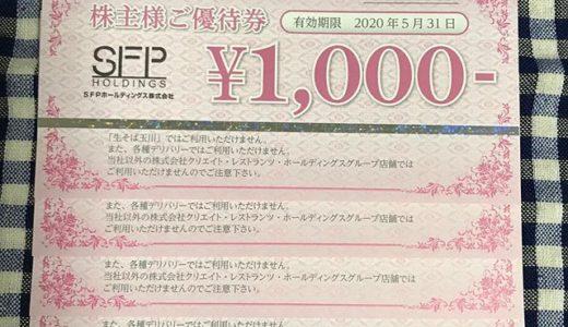 【2019年8月優待】株主ご優待券 1000円×4枚<br>SFPホールディングス(3198)より到着しました❣️