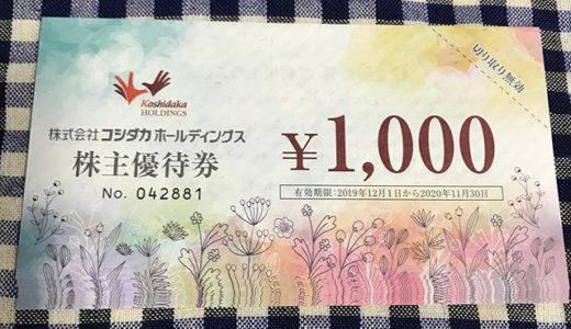 【2019年8月優待】株主優待券 1,000円×10枚<br>コシダカ(2157)より到着しました❣️