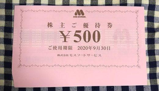 【2019年9月優待】株主ご優待券 500円×15枚<br>モスフードサービス(8153)より到着しました❣️