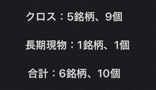 【2019年11月】クロス取引5銘柄9個、長期現物1銘柄1個、合計10個獲得❣️