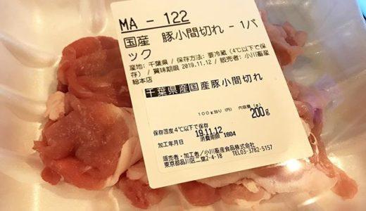 【クックパッドマート】国産豚小間切れ 200gを頂く❣️