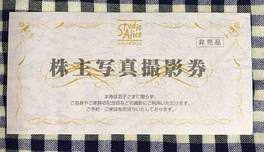 【2019年8月優待】株主写真撮影券 1枚<br>スタジオアリス(2305)より到着しました❣️