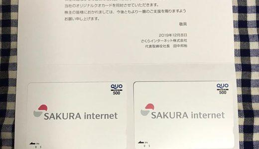 【2019年9月優待】クオカード 500円×2枚<br>さくらインターネットより(3778)より到着しました❣️