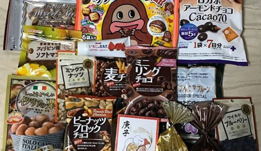【2019年10月優待】自社製品詰合せ 5,000円相当<br>正栄食品工業(8079)より到着しました❣️