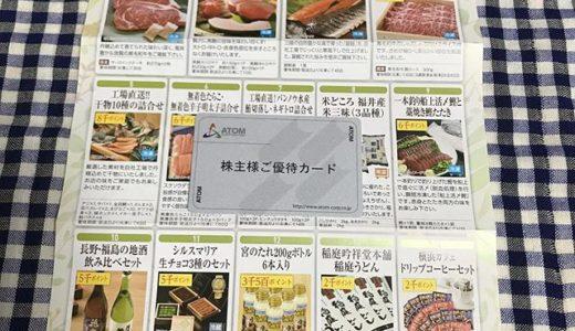 【2019年9月優待】株主優待カード ポイント付与のお知らせ<br>アトム(4671)より到着しました❣️