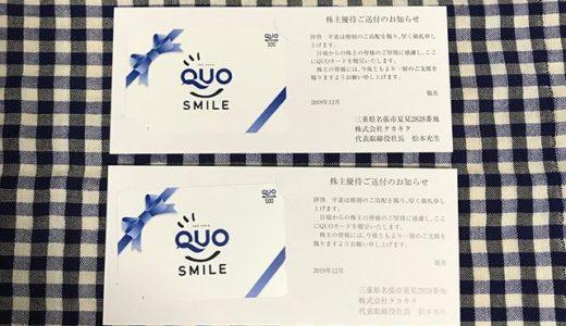 【2019年9月優待】クオカード 500円×2枚<br>タカキタ(6325)より到着しました❣️